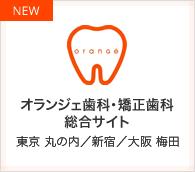オランジェ歯科・矯正歯科(丸の内・新宿・梅田)