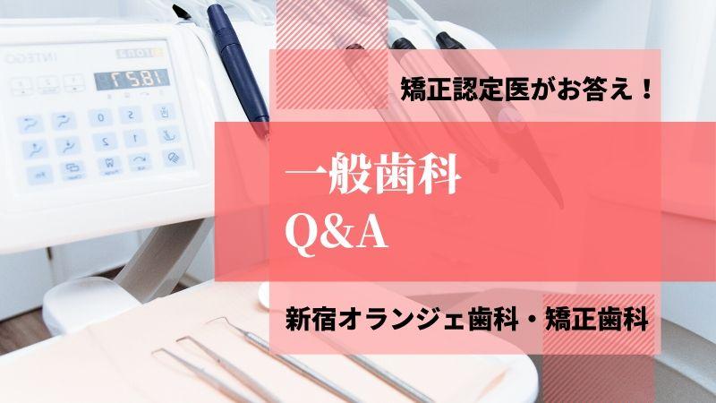 一般歯科Q&A