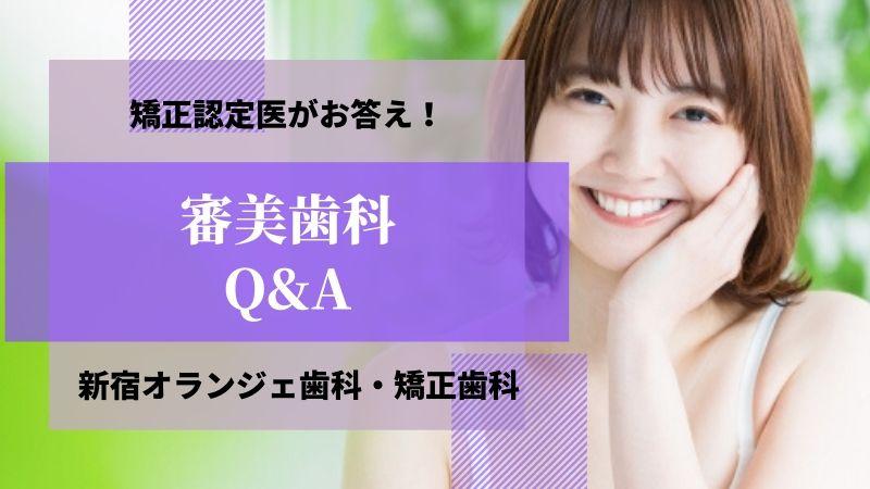 審美歯科Q&A