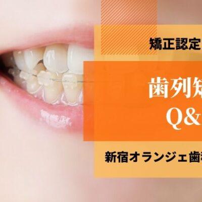 歯列矯正&&A